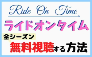 RIDE ON TIME(ROT)のseason1~4見逃し配信★全話を無料視聴する方法