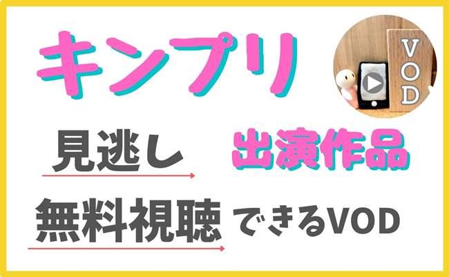 King&Princeキンプリ出演ドラマ映画バラエティは無料視聴できる?見逃し配信まとめ