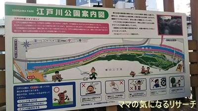 江戸川公園案内図