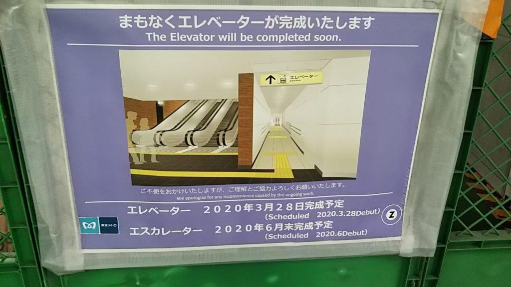 東京メトロ半蔵門線永田町駅エスカレーター工事は2020年6月末完成予定