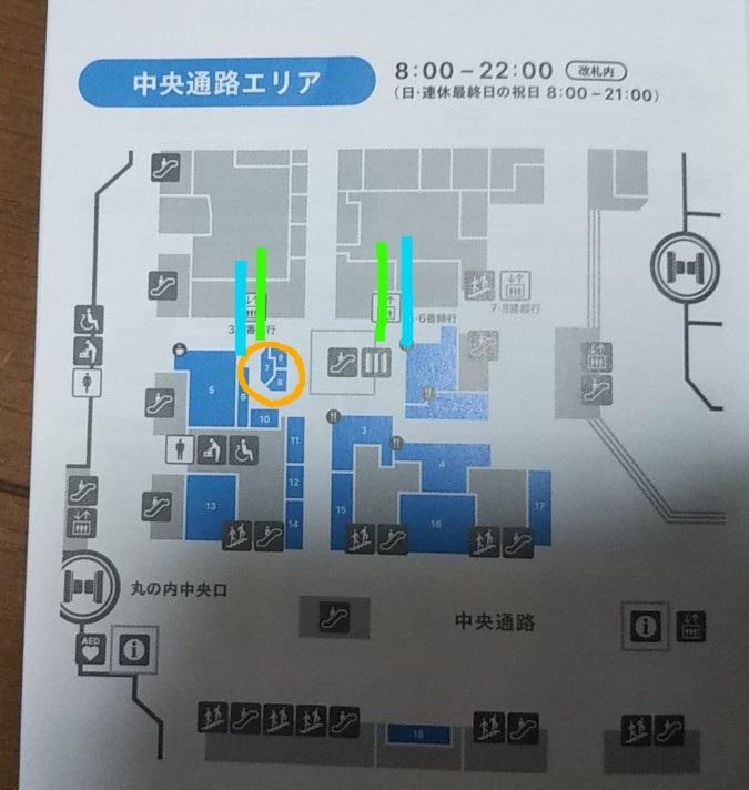 グランスタ東京ナウオンチーズのアクセス