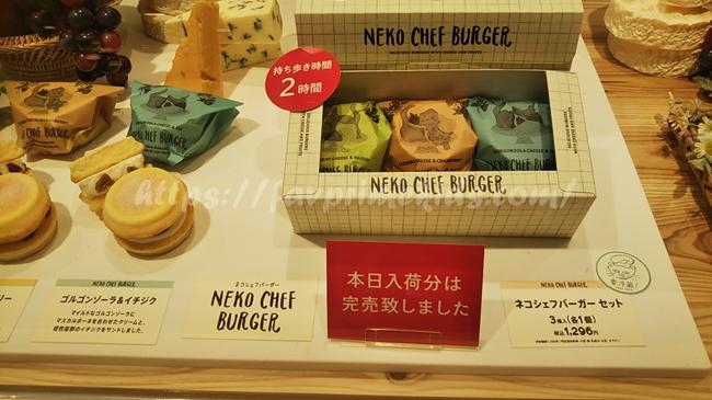 東京ギフトパレット ネコシェフバーガーは開始30分~1時間で売り切れ!