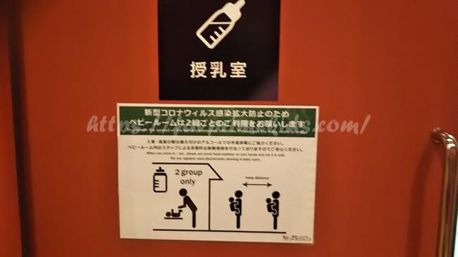 ジオポリス・Gロッソの授乳室(東京ドームシティアトラクションエリア)