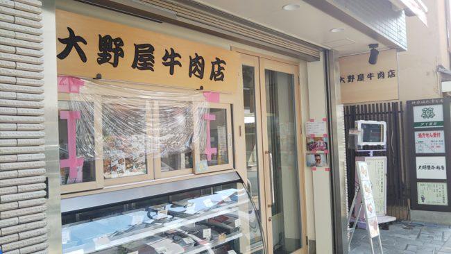 神楽坂 大野屋牛肉店