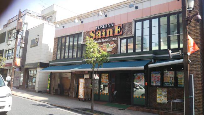 神楽坂 カウマンステーキクラブの近くにあるスーパー「ヨシヤ」