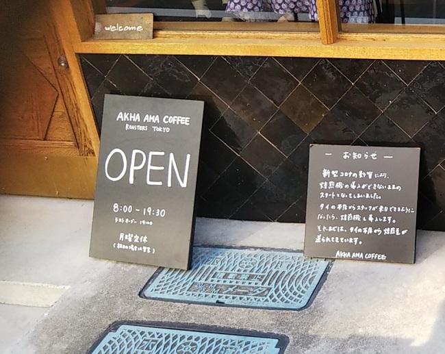 神楽坂アカアマコーヒー営業時間