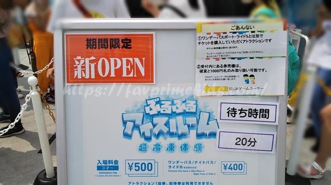 東京ドームシティの『ぶるぶるアイスルーム』の混雑状況