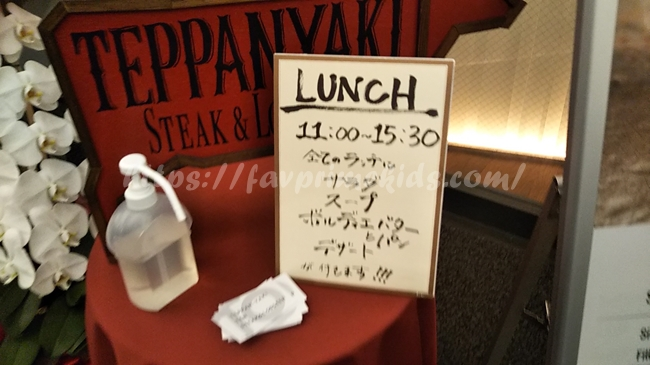 teppanyaki 10 steak & lobsterランチメニュー
