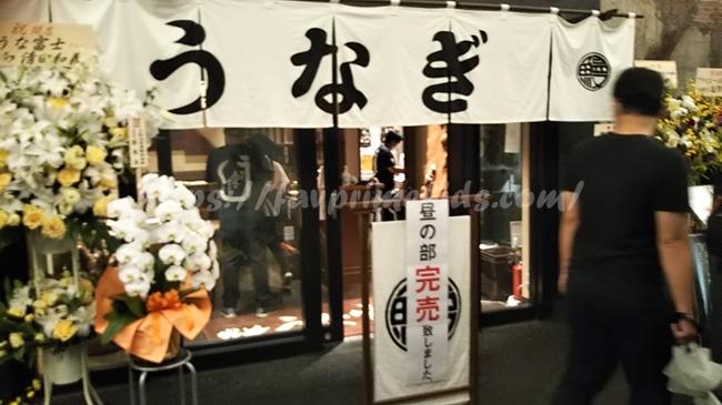 日比谷OKUROJI(オクロジ)『うな富士』の待ち時間は?混雑状況を店員さんにリサーチ