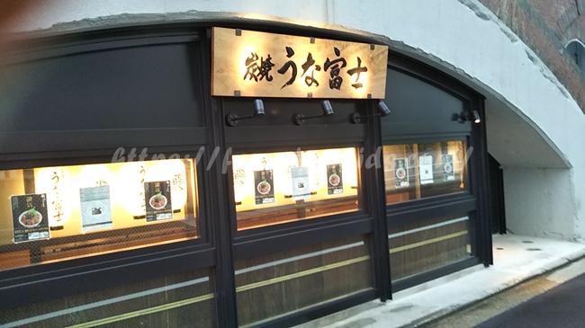 日比谷OKUROJI(オクロジ)『うな富士』の営業時間は?ランチタイムもチェック!