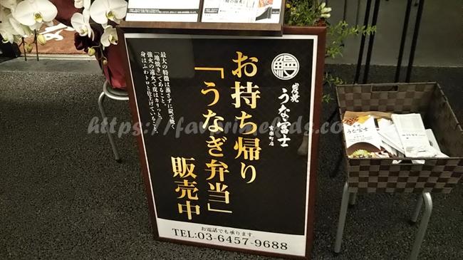 OKUROJI「うな富士」テイクアウトの持ち帰りうなぎ弁当
