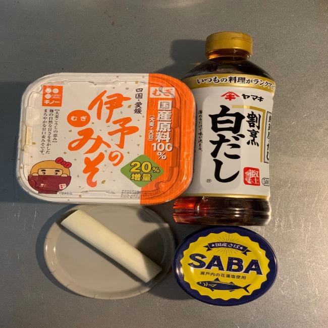 リュウジさんの『鯖缶の即席あら汁』の材料