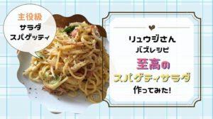 リュウジさんの『至高のスパゲティサラダ』レシピの実食レポ★熱々でも冷やしてもOKな主役級サラダ!!
