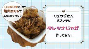 リュウジさんの『タレツナじゃが』を作ってみた★焼肉のたれとじゃがいもで簡単すぎる!大好きズボラレシピ♪