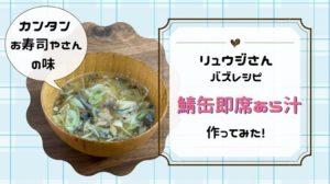 リュウジさん『鯖缶の即席あら汁』レシピの実食レポ♪サバ缶の味噌汁⁈簡単なのに本格お寿司屋さんの味で感動!!