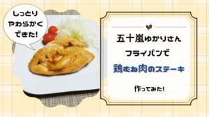 五十嵐ゆかりさんの『鶏むね肉のステーキ』レシピを作ったよ★作った感想と味をレポート!