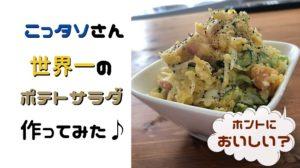 こっタソさんの『世界一のポテトサラダ』を作ってみた!本当に簡単でおいしいレシピ?