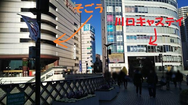 川口駅からTEGOSHI BEAUTY SALON川口キャスティ店へのアクセス(行き方) (12)