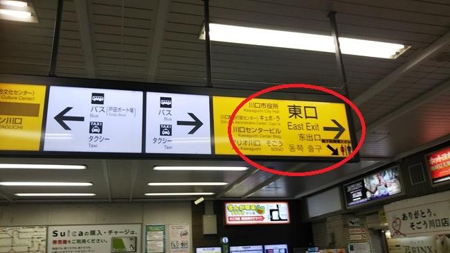 川口駅からTEGOSHI BEAUTY SALON川口キャスティ店へのアクセス(行き方)