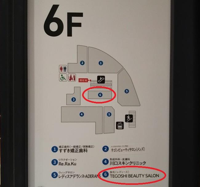 川口駅からTEGOSHI BEAUTY SALON川口キャスティ店へのアクセス(行き方) (5)