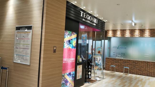 TEGOSHI BEAUTY SALON川口キャスティ店への行き方・アクセス