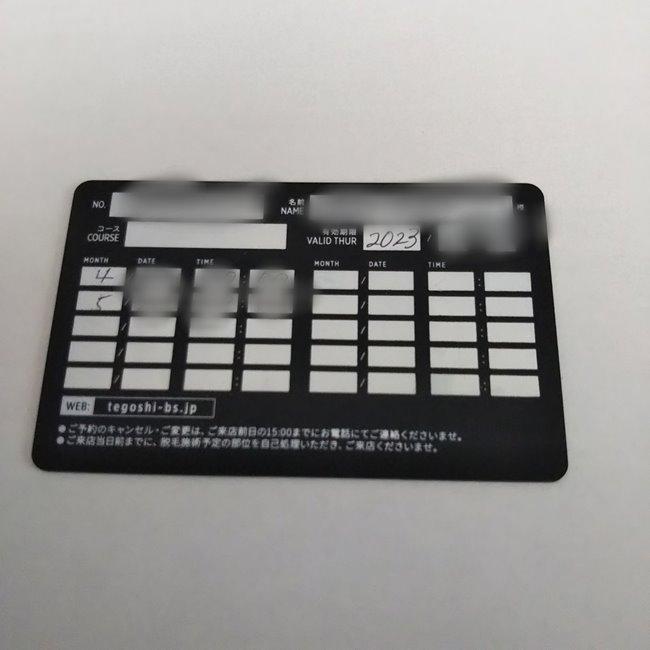 TEGOSHI BEAUTY SALONオリジナルのメンバーシップカード (2)