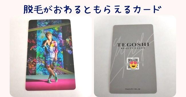 TEGOSHI BEAUTY SALONで脱毛するともらえる動画カード