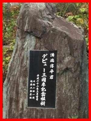 溝端淳平の父の夢は「溝端淳平記念館」を作ること