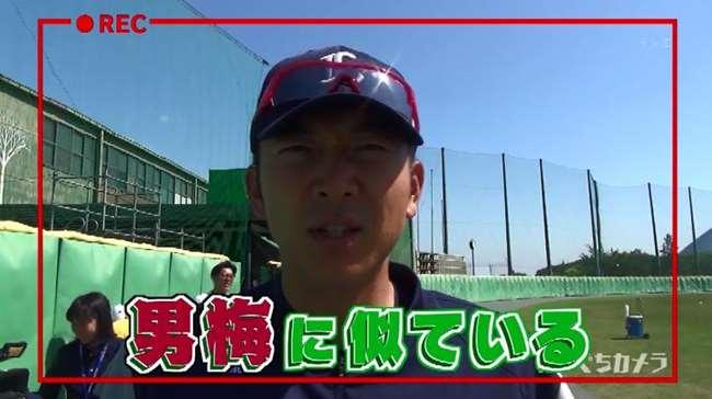 平良海馬選手が男梅と語る上本達之コーチ